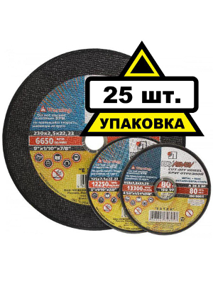 Круг отрезной ЛУГА-АБРАЗИВ 115x22 упак. 25 шт.