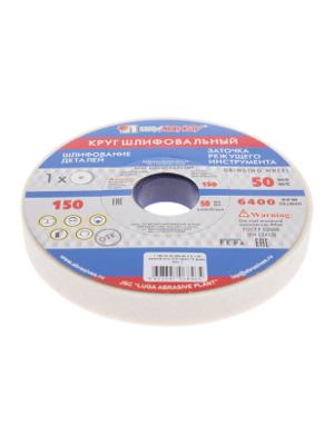 Круг шлифовальный ЛУГА-АБРАЗИВ 1  150 Х 20 Х 32 25А 60 K,L (25СМ)