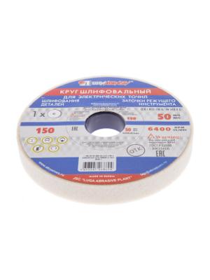 Круг шлифовальный ЛУГА-АБРАЗИВ 1  150 Х 20 Х 32 25А 40 O,P,Q (40СТ)