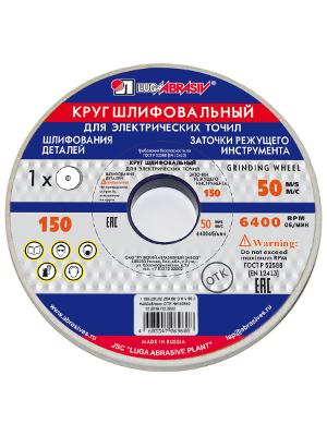 Круг шлифовальный ЛУГА-АБРАЗИВ 1  150 Х 25 Х 32 25А 60 O,P,Q (25СТ)
