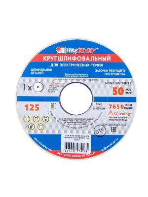 Круг шлифовальный ЛУГА-АБРАЗИВ 1  125 Х 20 Х 32 25А 60 K,L (25СМ)
