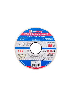 Круг шлифовальный ЛУГА-АБРАЗИВ 1  125 Х 25 Х 32 25А 40 O,P,Q (40СТ)
