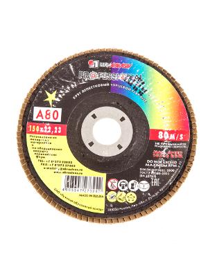 Круг Лепестковый Торцевой (КЛТ) ЛУГА-АБРАЗИВ КЛТ1 150 Х 22 Р 80 (№20)
