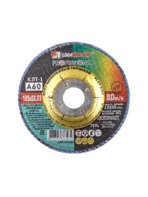 Круг Лепестковый Торцевой (КЛТ) ЛУГА-АБРАЗИВ КЛТ1 150 Х 22 Р 60 (№25)
