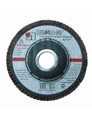 Круг Лепестковый Торцевой (КЛТ) ЛУГА-АБРАЗИВ КЛТ1 125 Х 22 Р 40 (№40) в индивидуальной упаковке