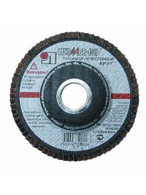 Круг Лепестковый Торцевой (КЛТ) ЛУГА-АБРАЗИВ КЛТ1 125 Х 22 Р 60 (№25) в индивидуальной упаковке