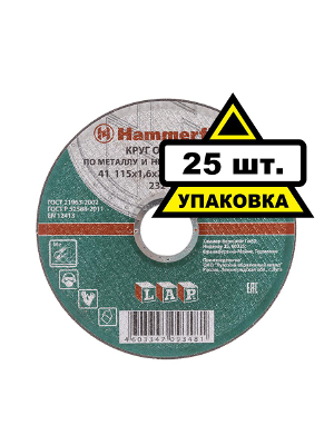 Круг отрезной HAMMER 115х1.6х22 упак. 25 шт.